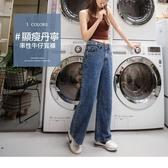 《BA5618》率性高含棉自然刷色丹寧牛仔寬褲 OrangeBear