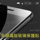 【滿版玻璃保護貼】Apple iPhone 13 Pro Max 6.7吋 手機全屏螢幕保護貼/高透貼硬度強化防刮保護-ZW