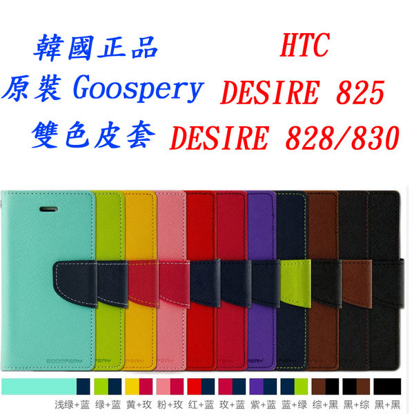 秋奇啊喀3C配件-韓國GoosperyHTC Desire 825手機保護套外殼皮套DESIRE 828/830韓國正品雙色翻蓋插卡