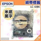 可傑  EPSON  愛普生  標籤帶緞帶系列   緞帶  米底黑字  裸裝  12mm  運用廣泛 隨意印製