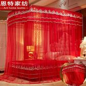 蚊帳 結婚婚慶大紅色u型伸縮蚊帳1.5m1.8米床三開門不銹鋼支架家用蚊帳T