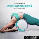 瑜伽環 普拉提開肩美背瑜伽環開背滾背輪瘦後背健身器材瑜伽脊柱矯正神器