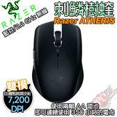 [ PC PARTY ]  雷蛇 Razer ATHERIS 刺鱗樹蝰 Mobile 藍芽無線光學滑鼠