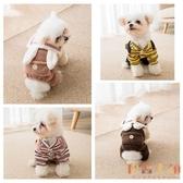 狗狗可愛四腳棉衣衣服小型犬寵物秋冬季保暖【倪醬小鋪】