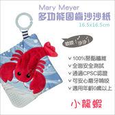 ✿蟲寶寶✿【美國MaryMeyer】Taggies 多功能固齒沙沙紙 - 小龍蝦