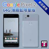 GOOGLE PIXEL 2 64g 薄霧藍限定版