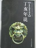 【書寶二手書T6/社會_FLQ】丁亥年說_中華文化系列講座