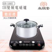【買就送】尚朋堂IH變頻電磁爐SR-1885