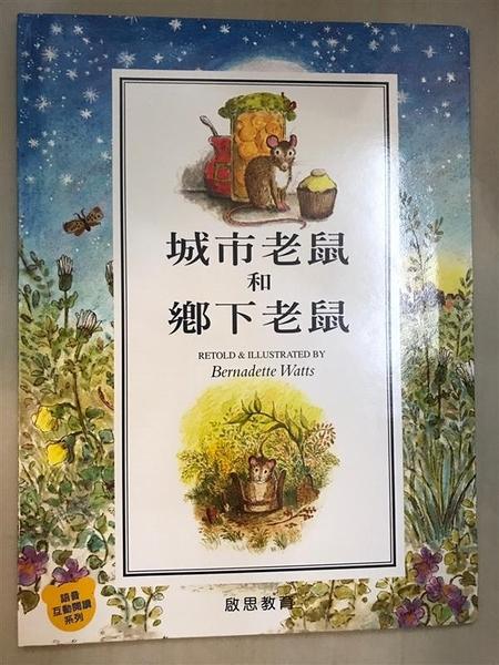 (二手書)城市老鼠和鄉下老鼠 = The town mouse and the country mouse