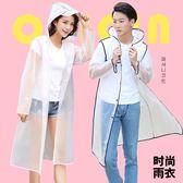 【雙11】雨衣女成人韓國時尚戶外旅行長款徒步便攜式旅游透明雨衣免300