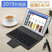ipad鍵盤 ipad mini4保護套mini2超薄蘋果平板藍芽鍵盤迷你3保護殼新款2018ipad9.7 城市科技