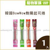 寵物家族-韓國BowWow鮑爾起司捲1條-各口味可選
