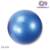 【強生CHANSON】防爆瑜珈抗力球CS-075 附打氣筒