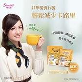 Slimeasy輕代美.玉米濃湯(北海道風味)隨身包(每盒8包x30g)﹍愛食網
