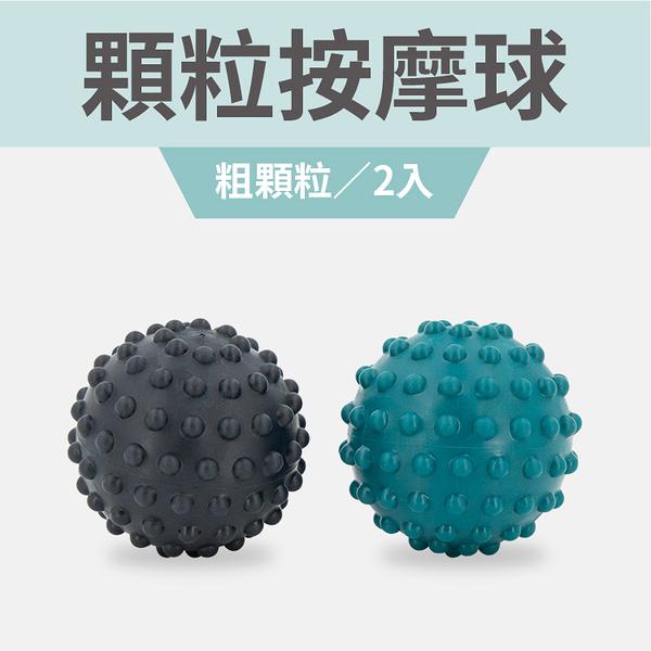 (2入)超硬凸點版按摩球/Massage Ball/筋膜放鬆球/瑜珈用品