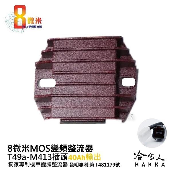 8微米 變頻整流器 M413 不發燙 專利 40ah PGO G-MAX250 哈家人