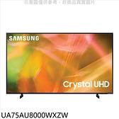 《X折》三星【UA75AU8000WXZW】75吋4K電視[王品牛排餐券5張](含標準安裝)