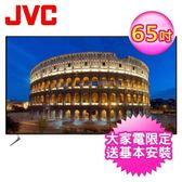 【JVC】65吋4K HDR連網 LED液晶顯示器 (T65)