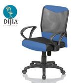 出清【DIJIA】9806貝克羅電腦椅/辦公椅(三色任選)藍