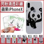 蘋果 iPhoneX 閃粉清透 彩繪軟殼 手機殼 保護殼 軟殼 手機套 彩繪殼 熊貓