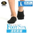 瑪榭 FootSpa隱形足弓加強運動襪-速乾耐磨 L(25~27cm)、XL(27~30cm) MS-21803
