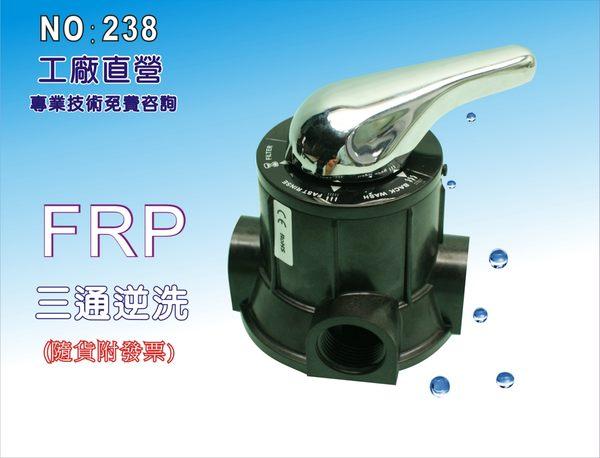 65公升手動逆洗控制活性炭過濾器.餐飲.淨水器.飲水機.RO純水機.地下水處理(貨號L1049)