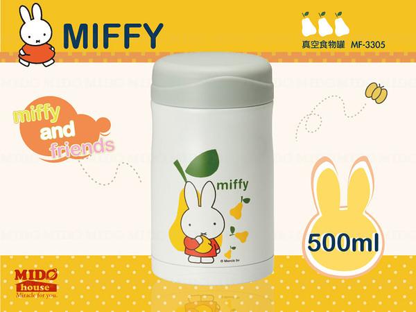 miffy米菲 MF-3305真空食物罐 {白色(500ml)}《Midohouse》