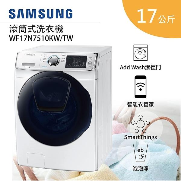 【結帳再折+分期0利率】SAMSUNG 三星 17公斤 洗脫 滾筒洗衣機 WF17N7510KW/TW 潔徑門系列