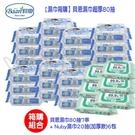 【濕巾箱購】貝恩濕巾超厚80抽7串+Nuby抗菌濕巾20抽6包