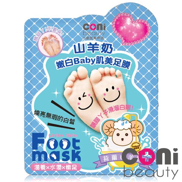 【coni beauty】山羊奶嫩白Baby肌美足膜30ml/雙~男女適用 嫩足肌