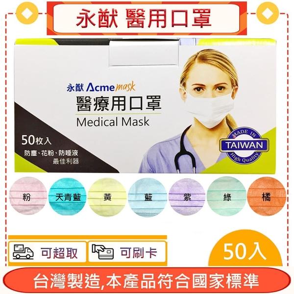 永猷 成人醫用口罩 50入/盒 黃色/紫色/粉色/藍色/綠/橘 多色可選 雙鋼印*愛康介護*