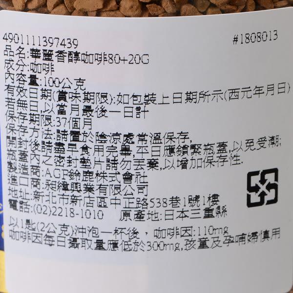 日本【AGF MAXIM】華麗香醇咖啡(限定版) 80g+20g/罐 (賞味期限:2021.08)