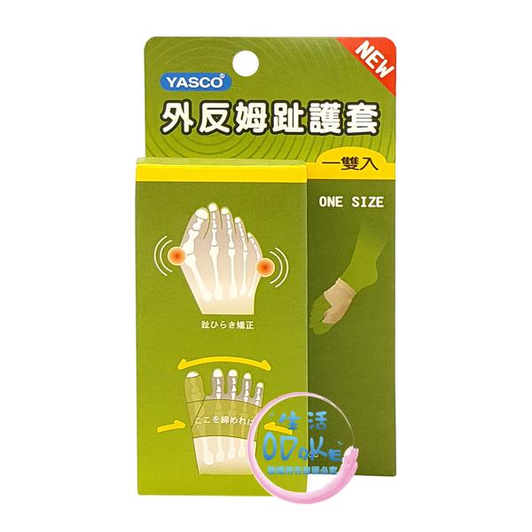 YASCO 醫療護具 (未滅菌) 外反姆趾護套 一雙入 姆趾外翻 姆趾套 護具 護套 矯正器 【生活ODOKE】