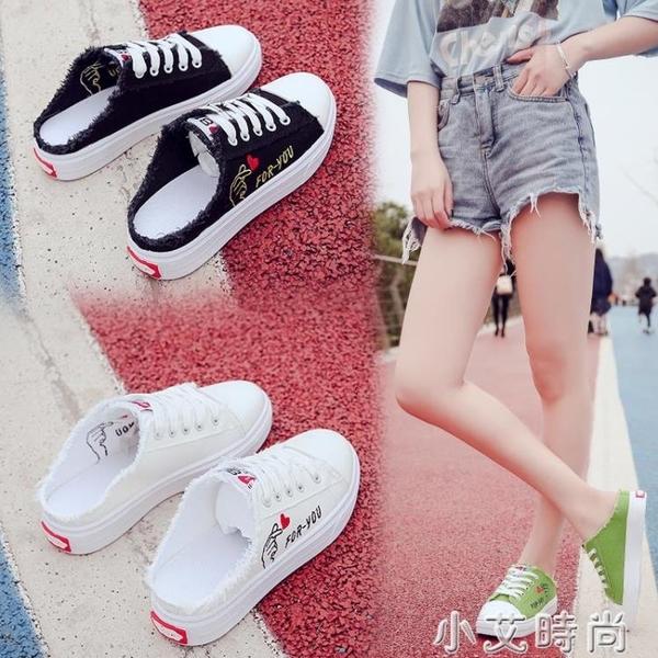 2020春夏季帆布鞋女學生韓版半拖無后跟懶人一腳蹬小白鞋平底板鞋 小艾新品
