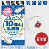 日本【佑瑪道理研】乳酸菌糖