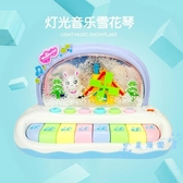 電子琴 寶寶電子琴0-3歲早教音樂燈光雪花琴充電兒童音樂玩具男女孩禮物 星隕閣