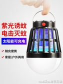 太陽能充電滅蚊燈家用臥室內一掃光戶外驅蚊子神器無輻射靜音嬰兒 美芭