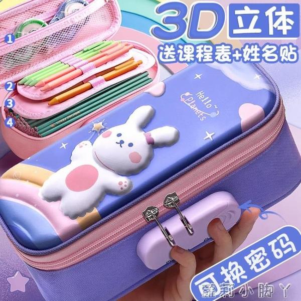 帶密碼文具盒帶鎖的鉛筆盒女生小學生大容量3D立體筆袋女孩兒童可愛ins日系少女多功能 蘿莉新品