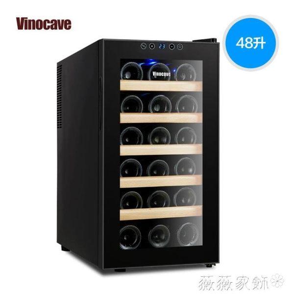 紅酒櫃 Vinocave/維諾卡夫 SC-18AJPm恒溫酒櫃 家用 小型冰吧 電子紅酒櫃 MKS薇薇家飾