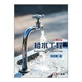 給水工程(5版)