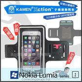 ☆KAMEN Xction運動臂套/臂袋/手機袋/手臂包/慢跑/腳踏車/NOKIA Lumia 610/620/625/630/635/636/638/640/640XL