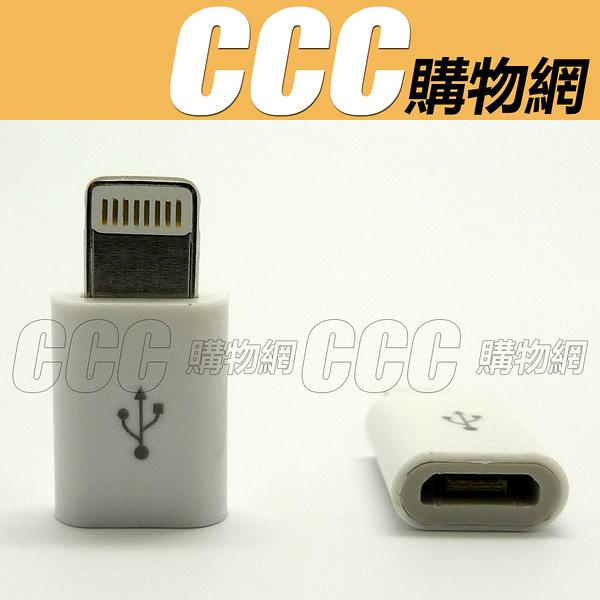 第一個只要 10塊錢!!! 8Pin公 轉 Micro USB母 轉接頭 傳輸線 充電線 充電器
