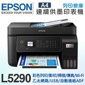 EPSON L5290 雙網四合一智慧遙控傳真連續供墨複合機 /適用T00V100/T00V200/T00V300/T00V400