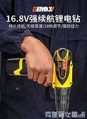 電鑽 戈麥斯家用手電鉆充電式 手槍鉆電動螺絲刀鋰電手電轉鉆電動工具 快速出貨