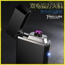 【快樂購】防風打火機 USB雙電弧創意防風充電打火機激光脈沖翻蓋電子點煙器