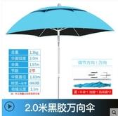 古山釣魚傘大釣傘2.4米萬向加厚防曬防雨三折疊雨傘戶外遮陽漁具【2.0米】