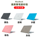 MacBook筆電殼 air13/15保護殼 Pro16磨砂筆電殼 保護套 蘋果筆記本電腦保護殼