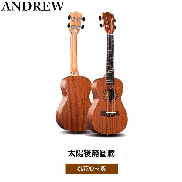 【Tempa】ANDREW 23吋太陽後裔圖騰烏克麗麗 大全配