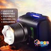 頭燈 LED強光充電手電筒超亮頭戴式夜釣魚感應燈變焦家用戶外礦燈 2色