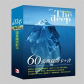 The Deep潛意識投射卡(書+典藏牌卡)